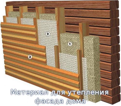 Материал для утепления фасада дома