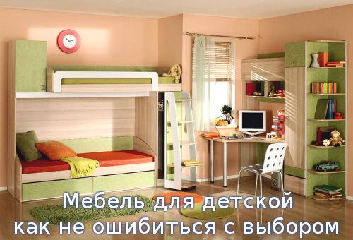 Мебель для детской – как не ошибиться с выбором