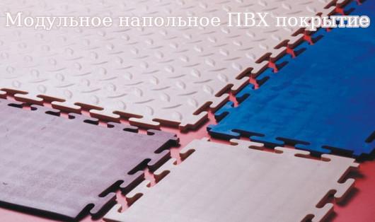 Модульное напольное ПВХ покрытие