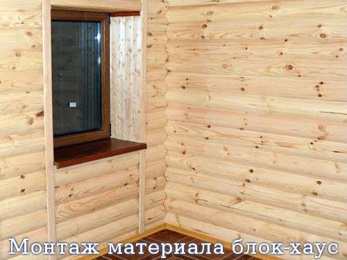 Монтаж материала блок-хаус