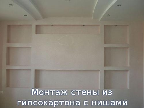Монтаж стены из гипсокартона с нишами