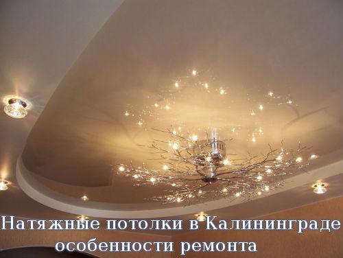Натяжные потолки в Калининграде: особенности ремонта
