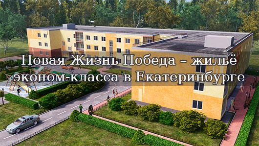 Новая Жизнь Победа – жильё эконом-класса в Екатеринбурге