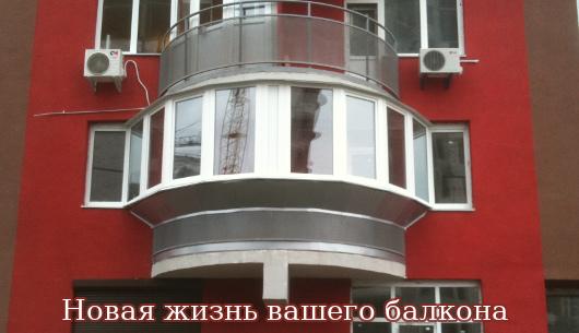 Новая жизнь вашего балкона