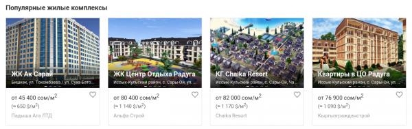 Новостройки в Кыргызстане