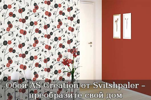 Обои AS Creation от Svitshpaler – преобразите свой дом