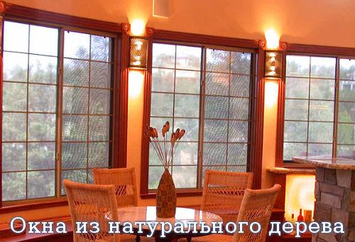 Окна из натурального дерева