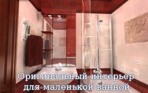 Оригинальный интерьер для маленькой ванной