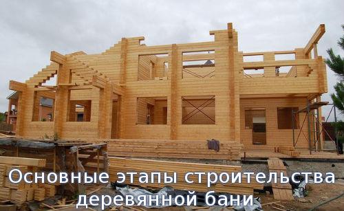 Основные этапы строительства деревянной бани