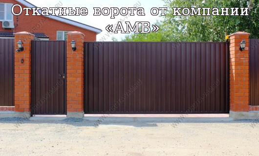 Откатные ворота от компании «АМВ»