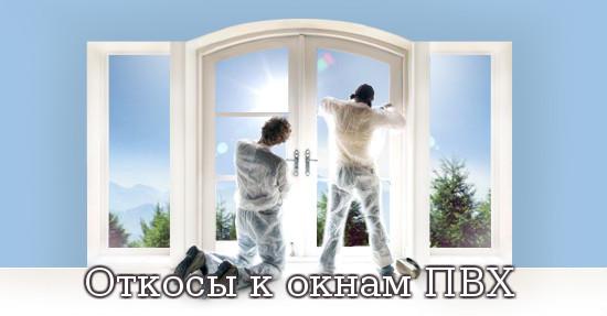 окнам ПВХ