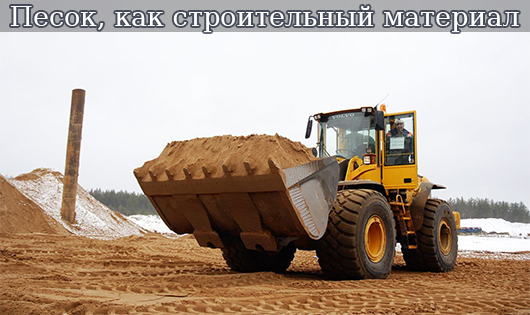 Песок, как строительный материал