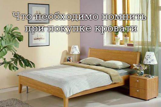 покупке кровати