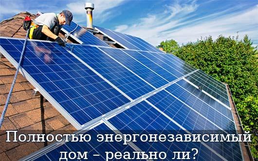 Полностью энергонезависимый дом – реально ли?