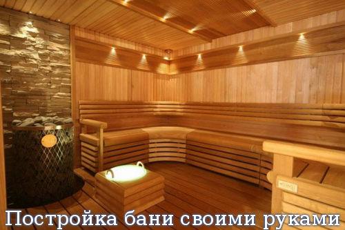 Постройка бани своими руками