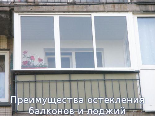 Преимущества остекления балконов и лоджий