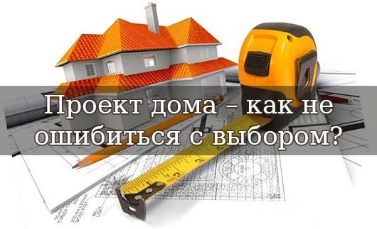 Проект дома – как не ошибиться с выбором?