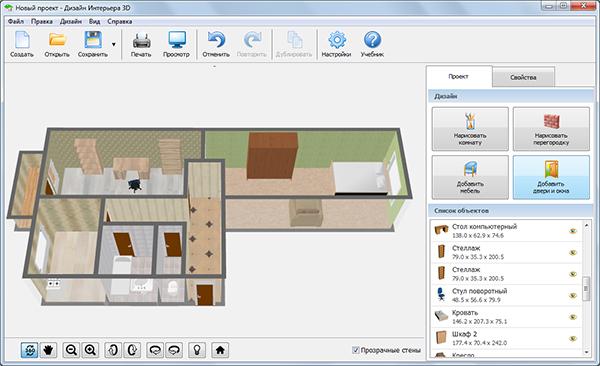 Программа для проектирования комнат