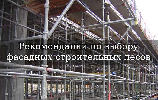 Рекомендации по выбору фасадных строительных лесов