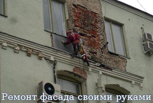 Ремонт фасада своими руками