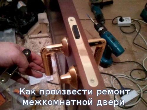 Как произвести ремонт межкомнатной двери