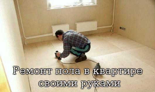 Ремонт пола в квартире