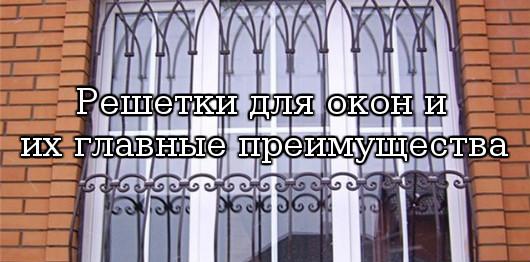 решетки на окна пвх