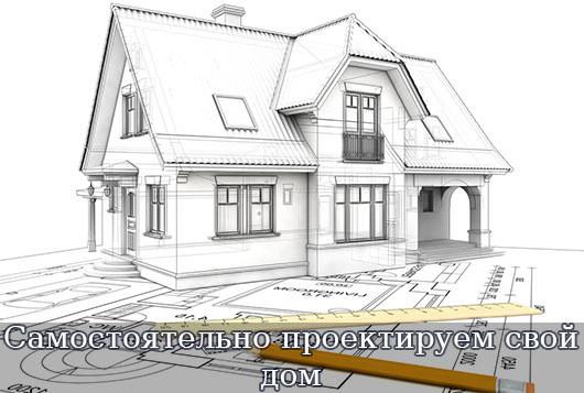 Самостоятельно проектируем свой дом
