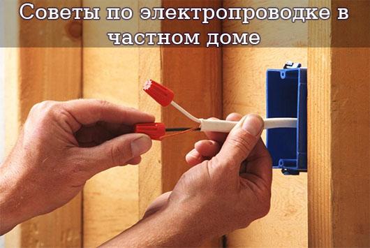 Советы по электропроводке в частном доме