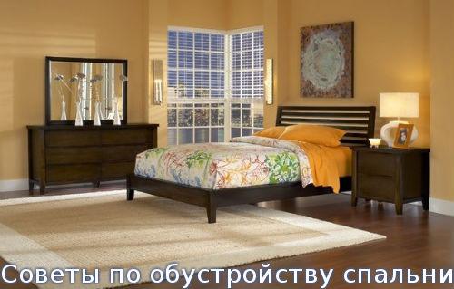Советы по обустройству спальни