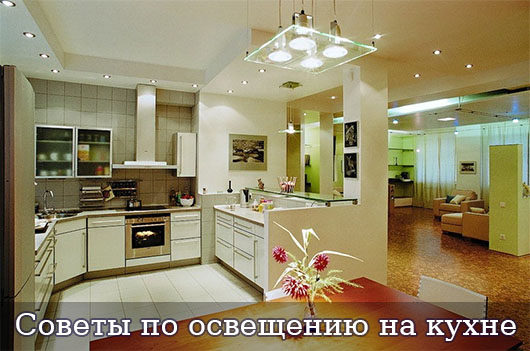 Советы по освещению на кухне