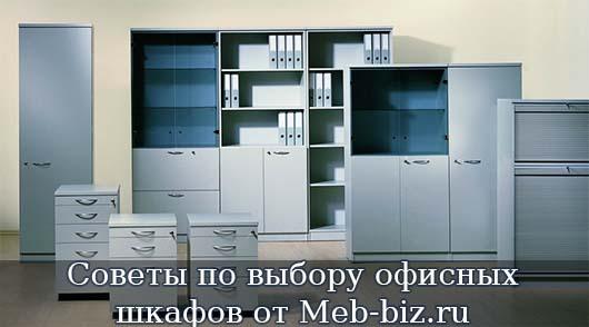 Советы по выбору офисных шкафов от Meb-biz.ru