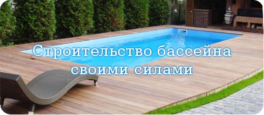 Строительство бассейна своими силами