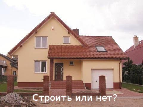 Строить или нет?