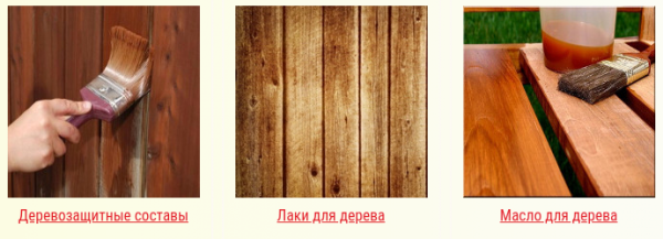 защиты для древесины