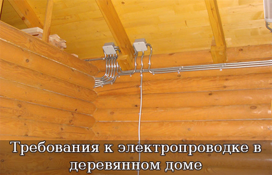 Требования к электропроводке в деревянном доме