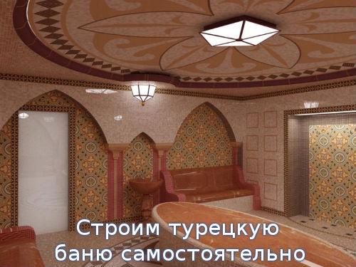 Строим турецкую баню самостоятельно