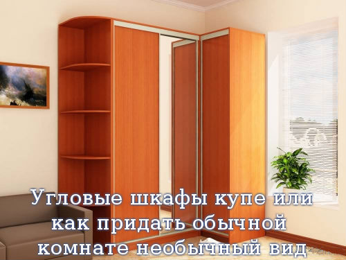 Угловые шкафы купе или как придать обычной комнате необычный вид