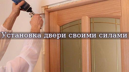 Установка двери своими силами