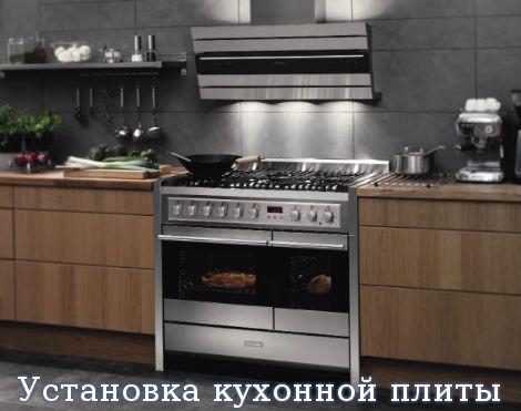 Установка кухонной плиты