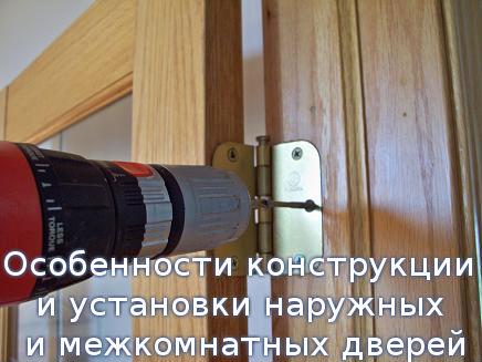 Особенности конструкции и установки наружных и межкомнатных дверей