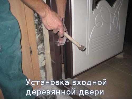 Установка входной деревянной двери