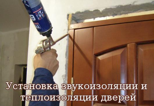 технология установки дверей