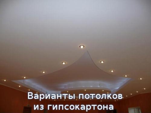 Варианты потолков из гипсокартона