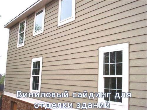 Виниловый сайдинг для отделки зданий