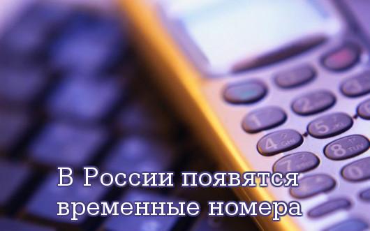 временные номера телефонов