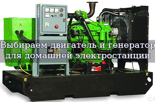 Выбираем двигатель и генератор для домашней электростанции
