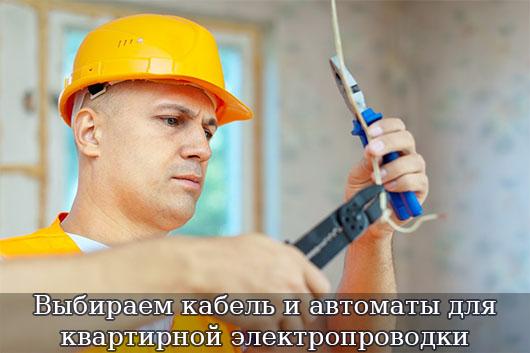 Выбираем кабель и автоматы для квартирной электропроводки