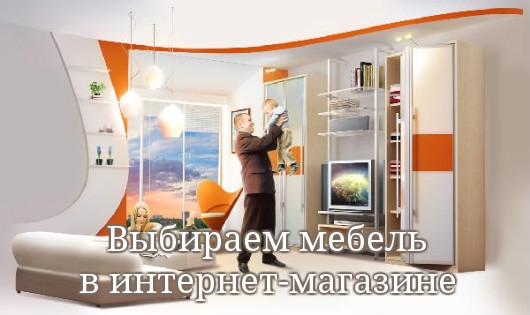 мебель в интернет-магазине