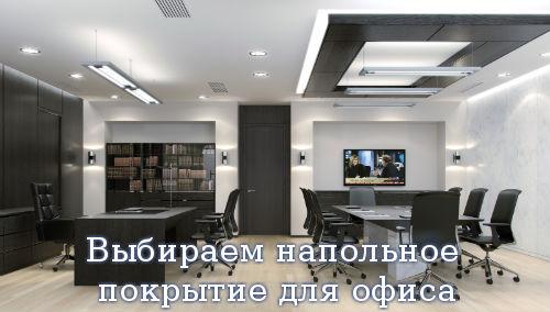 Выбираем напольное покрытие для офиса